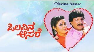 Olavina Aasare 1988 | Feat.Vishnuvardhan, Roopini | Full Kannada Movie