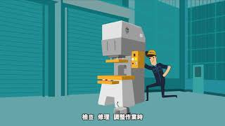 12職業安全守護者_機械設備器具安全標準