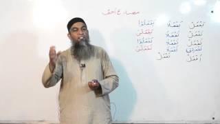 Lecture 81 - Quran Arabic As Easy as Urdu By Aamir Sohail