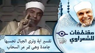 الشيخ الشعراوي | تفسير اية وترى الجبال تحسبها جامدة وهى تمر مر السحاب