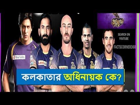 Xxx Mp4 অধিনায়ক ঠিক করে ফেলেছে কেকেআর কিন্তু কে বিস্তারিত দেখুন Kolkata Knight Riders 2018 Player List 3gp Sex