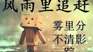 2015年 - 《第四届大NOW青春之大NOW三国》- 海阔天空歌词/拼音