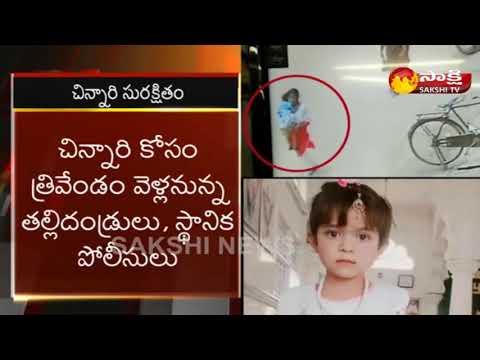 Xxx Mp4 Nandipet Kidnaped Girl Safe In Kerala తెలిసిన వ్యక్తే కిడ్నాపర్ 3gp Sex