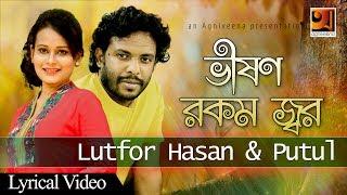 Vishon Rokom Jor | by Lutfor Hasan & Putul | Bangla New Song 2017 | Official lyrical Video