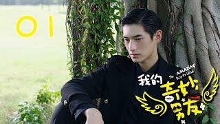 【我的奇妙男友】My Amazing Boyfriend 01 Engsub 吴倩,金泰焕,沈梦辰 Wu Qian Kim Tae Hwan