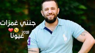 عمار الديك - جنني غمزات عيونا 2018