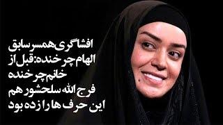فرشید نوابی(همسر سابق الهام چرخنده): قبل از خانم چرخنده، فرج الله سلحشور هم این حرف ها را زده بود!
