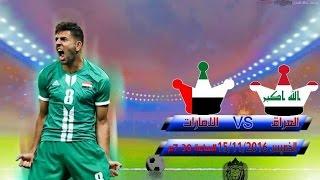 العراق والامارات - تصفيات كاس العالم 2018 - pes 2017