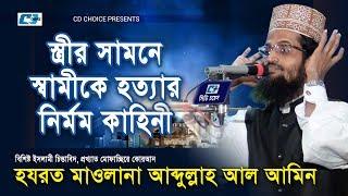 স্ত্রীর সামনে স্বামীকে হত্যার নির্মম কাহিনী | Abdullah Al Amin  | Bangla Waz 2017