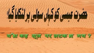 Prophet Hazrat Isa Ibn Maryam A.S. Place of Crucifixion  (Travel Documentary in Urdu Hindi)