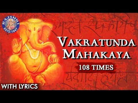 Xxx Mp4 Vakratunda Mahakaya 108 Times Ganpati Mantra With Lyrics – Ganesh Chaturthi Special 3gp Sex