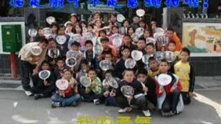 新南國小畢業MV  勇敢的幸福