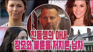 실제 사건 ▶ 친동생의 아내, 장모와 불륜을 저지른 남자!!◀축구의신 라이언긱스..