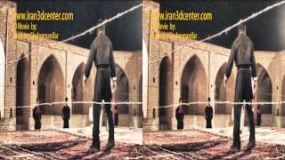 اولین  فیلم  سه بعدی  ایرانی  در  ژانر  اکشن / هنرهای رزمی