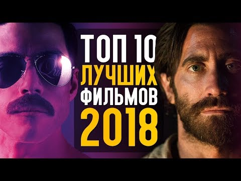 Xxx Mp4 ТОП 10 ЛУЧШИХ ФИЛЬМОВ 2018 ГОДА 3gp Sex