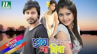 Bangla Natok: Prem Na Didha | Afran Nisho, Sarika | Romantic Bangla Natok | Directed By Neyamul