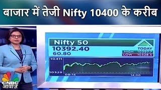 Aakhri Sauda | बाजार में तेजी Nifty 10400 के करीब | CNBC Awaaz