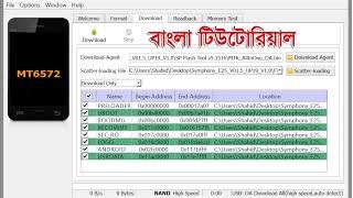 SP Flash Tool Bangla Tutorial (বাংলা টিউটোরিয়াল)