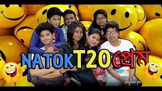 natok t20 prem by shyhan (based on radio natok bechelor 41 by rj raju )