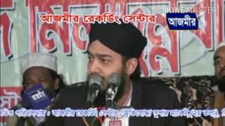 ৩ মিনিটের অসাধারন একটি ওয়াজ। new bangla waz। sayed mokarram bari । 01879381046।