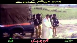 Chan chaudhry Pakistani movie tarialor 2016