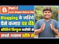 Comment créer un blog gratuit en hindi | Comment écrire un article dans Blogger | Tutoriel étape par étape | PARTIE 1