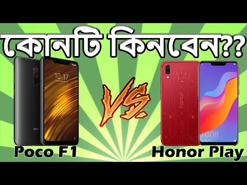Xiaomi Poco F1 vs Honor Play (Player Edition) | Which one to buy? Full Comparison (Bangla)