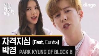 [SERO live] Park Kyung - Inferiority Complex (Feat. Gfriend Eunha)