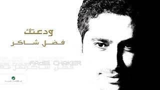 Fadl Shaker ... Wadatak | فضل شاكر ... ودعتك