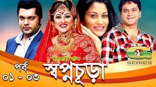 Drama Serial | Swapnochura || 1- 3 | Mir Sabbir, Sumaiya Shimu, Shahriar Nazim Joy , Srabonti