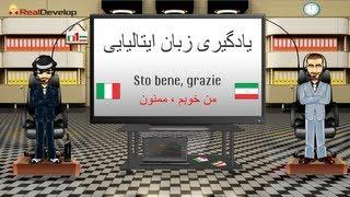 آموزش زبان ایتالیایی 1 يادگيري زبان ایتالیایی