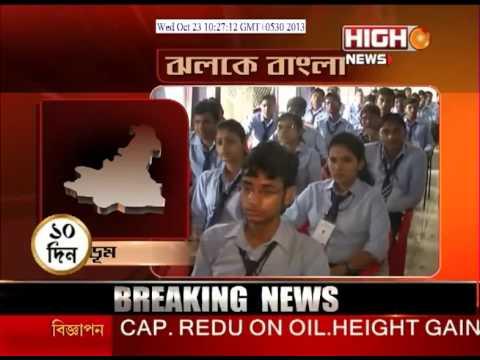 HIGH NEWS INDIA JHOLOKE BANGLA...
