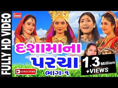 Xxx Mp4 DASHAMA NA PARCHA PART 1 MANGAL GADHVI BHAVNA RANA PRANJAL BHATT HEMALI GOHEIL 3gp Sex