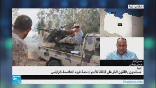الإفراج عن بعثة الأمم المتحدة بليبيا بعد اختطافها إثر التعرض لهجوم