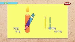 Measurement of Objects in Marathi   Learn Marathi For Kids   Marathi For Beginners