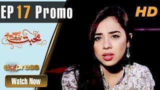 Pakistani Drama | Mohabbat Zindagi Hai - Episode 17 Promo | Express Entertainment Dramas | Madiha