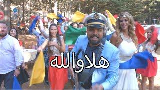Samer Maroon - Hala Wallah [ official Music Video] - سامر مارون - هلا والله