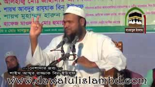 এই তিনটি কথা স্ত্রীকে কখনো বলবেননা, একজন স্বামীর জন্য পাচটি জিম্মিদারি, Sheikh Abdur Razzaque Bin Yo