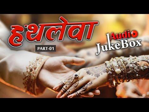 Xxx Mp4 Latest Rajasthani Vivah Geet Hathleva Part 1 FULL Audio Song New Marwadi Song Arjun Rao 3gp Sex