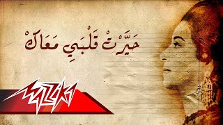 Hayart Qalby Maak - Umm Kulthum حيرت قلبى معاك - ام كلثوم