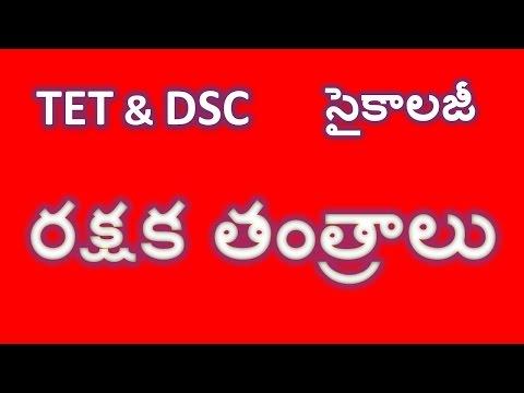 TET & DSC Psychology / రక్షక తంత్రాలు