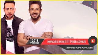 ديويتو محمد حماقى وتامر عاشور  - بالكلمات | Duet Hamaki Ft Tamer Ashour 2018
