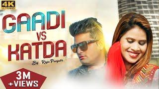 Raju Punjabi New Song 2017 | Gaadi V/S Katda | Shilpa Verma | Gk Record