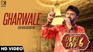 Gharwale - Debi Makhsoospuri | Debi Live 6 | Kumar Records | New Punjabi Songs 2017