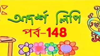 Bangla Natok - Adorsho Lipi - Part -148