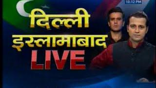 News24 Exclusive :  India-Islamabad Live Debate