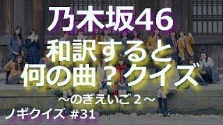 乃木坂46 クイズ 「のぎえいご2」(ノギクイズ#031)