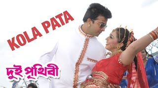 Kola Pata | Dui Prithibi (2015) | Full Video Song | Shakib Khan | Apu Biswas