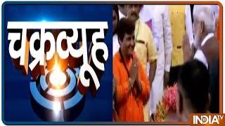 Chakravyuh: साध्वी को देखकर पीएम मोदी ने क्यों मुंह फेर लिया ?