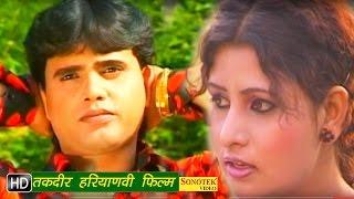 Takdeer || तक़दीर || Rajesh Kumar, Rekha Gautam, Suman Negi || Haryanvi Full Movies